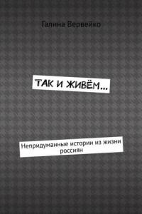 Так и живём… Непридуманные истории изжизни россиян