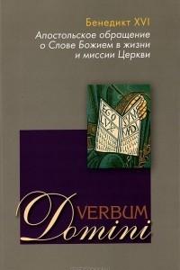 Апостольское обращение о Слове Божием в жизни и миссии Церкви (Verbum Domini)