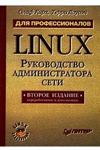 Linux для профессионалов. Руководство администратора сети