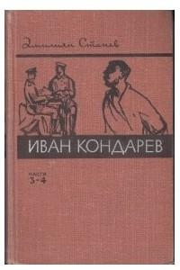 Иван Кондарев. Части 3-4