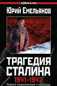Трагедия Сталина 1941-1942. Через поражение к победе