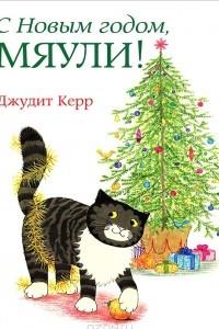 С Новым годом, Мяули!