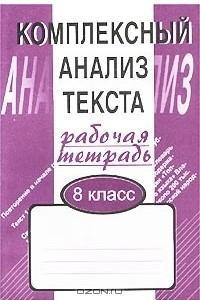 Комплексный анализ текста. Рабочая тетрадь. 8 класс