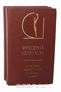 Фридрих Шлегель. Эстетика. Философия. Критика (комплект из 2 книг)