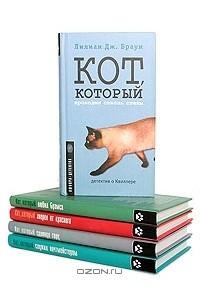 Кот, который…