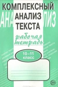 Комплексный анализ текста. Рабочая тетрадь. 10-11 класс