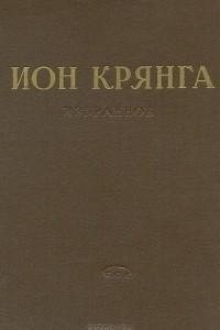 Ион Крянга. Избранное