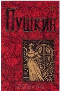 А. С. Пушкин. Избранные сочинения в 2 томах. Том 1. Драматические произведения. Поэмы. Сказки. Стихотворения