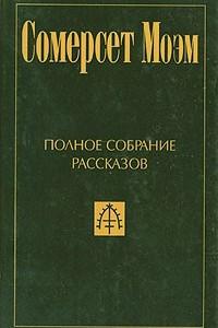 Полное собрание рассказов в 5 томах. Том 2