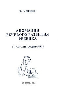 Аномалии речевого развития ребенка. В помощь родителям