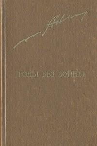 Годы без войны. Роман в двух томах. Том 2
