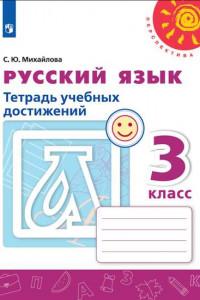 Михайлова. Русский язык. Тетрадь учебных достижений. 3 класс /Перспектива