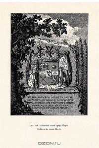 Русский книжный знак (эксклюзивное подарочное издание)