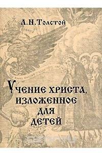Учение Христа, изложенное для детей (миниатюрное издание)
