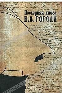 Последняя книга Н. В. Гоголя