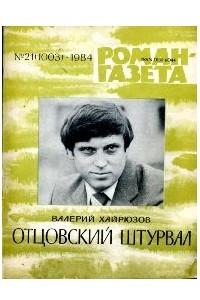 «Роман-газета», 1984 №21(1003)