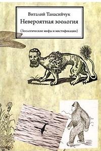 Невероятная зоология (Зоологические мифы и мистификации)