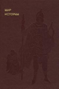 Мир истории. Русские земли в XIII-XV веках
