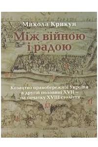 Між війною і радою: козацтво правобережної України в другій половині XVII - на початку XVIII століття