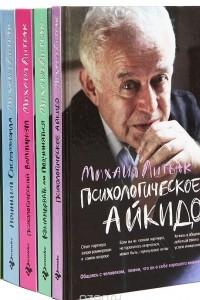 Михаил Литвак. Серия