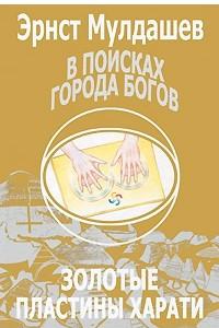 Олма.Мулдашев.Золотые пластины Харати