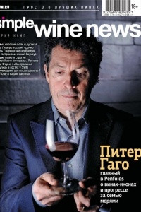 Питер Гаго: главный в Penfolds – о винах-иконах и прогрессе за семью морями