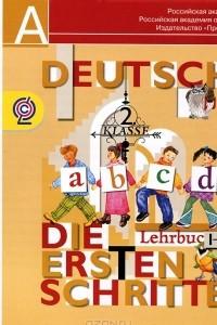 Deutsch: Die ersten schritte: Lehrbuc 1-2 / Немецкий язык. 2 класс