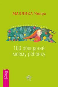 100 обещаний моему ребенку. Как стать лучшим в мире родителем
