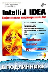 IntelliJ IDEA. Профессиональное программирование на Java. Наиболее полное руководство (+ CD-ROM)