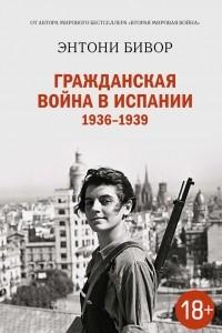 Гражданская война в Испании 1936-1939