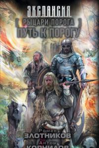 Рыцари Порога. Путь к Порогу