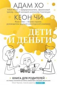 Дети и деньги. Книга для родителей из страны, где научились эффективно управлять финансами
