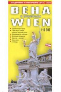 Вена и пригороды. Автодорожная и туристическая карта (на русском языке)