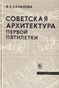 Советская архитектура первой пятилетки