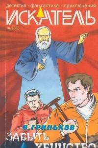 Искатель, № 10, 2006