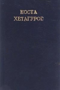 Коста Хетагуров. Стихи. Поэмы