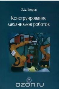 Конструирование механизмов роботов