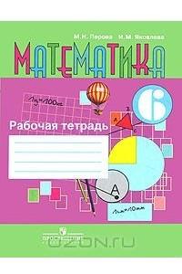 Математика. 6 класс. Рабочая тетрадь