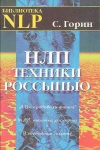 НЛП: Техники россыпью
