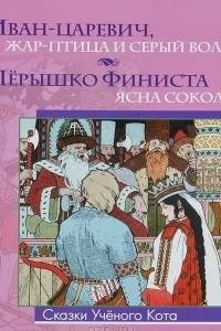 Иван-царевич, Жар-Птица и серый волк. Перышко Финиста - ясна сокола