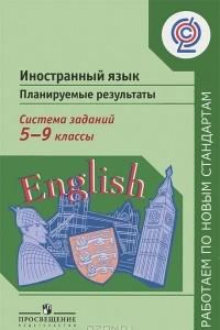 Иностранный язык. 5-9 классы. Планируемые результаты. Система заданий