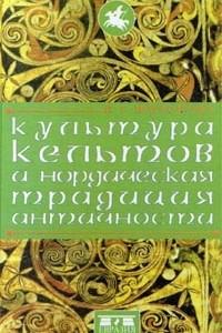 Культура кельтов и нордическая традиция античности