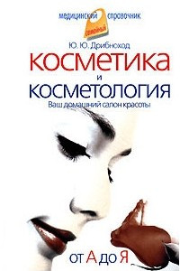 Косметика и косметология. От А до Я