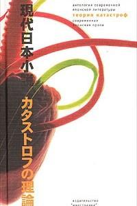 Теория катастроф. Современная японская проза