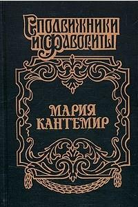 Мария Кантемир. Проклятие визиря