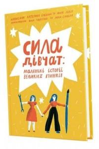 Сила дівчат: маленькі історії про великі вчинки