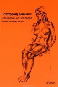 Изображение человека. Основы рисунка с натуры