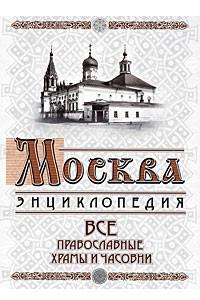 Москва. Все православные храмы и часовни