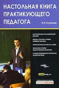 Настольная книга практикующего педагога