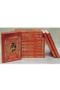 Морис Дрюон. Собрание сочинений в 12 томах